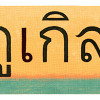 July 29th is National Thai Language Day