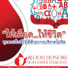 Support your local community by giving blood