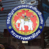 Shots fired into the Amper guard's office in Samui