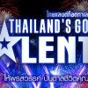 Mountain top ritual held to apologize to spirits by Thailand's Got Talent