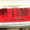 Self-made license plate illegal: Chiang Mai transport office