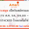 Amari Koh Samui Recruitment Day