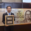 New Thai bank note unveiled