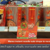 Mama instant noodle sale drops to record low in 44 years