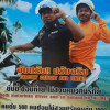 Bike helmet laws to be enforced in Koh Samui from March 1st