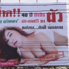 Husband no longer needed: Actress says her sex billboard part of 'work project'