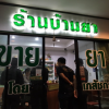 Bangkok pharmacies raided for selling illegal drugs to get students high