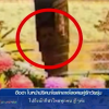 Face appears at tragic couple's wedding/funeral – is it the groom's spirit?