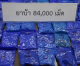 Police seize 84,000 yaa baa pills from two students