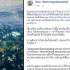 """Thais condemned as """"fifth worst"""" polluters of the sea on the planet"""