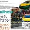 The case of a taxi driver who refused a passenger in Bangkok is all over the Thai news