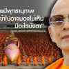 "Wanted monk won't be easy to catch – he can walk on water, claims disciple of ""UFO"" temple"