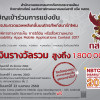 NBTC hosts mobile application design contest for the disabled