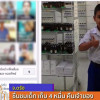 Schoolboy, 8, hands in 40,000 baht at Tesco Lotus – and he's happy with 20 baht reward!
