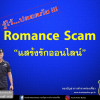 Tourist police warn Thai women: Your white handsome man is really a dark skinned scammer!