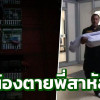 Four Thai/Swiss children fall from fourth floor of flats – one is dead, three seriously injured
