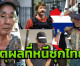Why is Thailand heaven for foreign criminals? Thai media talk to immigration