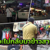 """We are not coming back"" : Tourists give the thumbs down to Khao San Road changes"