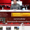 RTP website hacked – police scurry to rectify