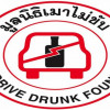 Drink driving: designated drivers to wear stickers at company parties