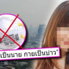 "Bangkok's toxic smog: ""Life Coach"" says masks are pointless – try mind over matter"