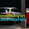 """""""Look before you leap!"""" – Thai media offers tips to drivers"""