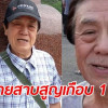 Japanese family offer 50,000 baht reward for information about missing father in Chiang Mai