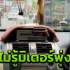 Taxi fare jumps 40 baht in 200 meters – and the registration inside and out doesn't match