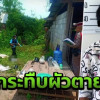 Udon: Thai wife claims she kicked her husband to death after he bottled her