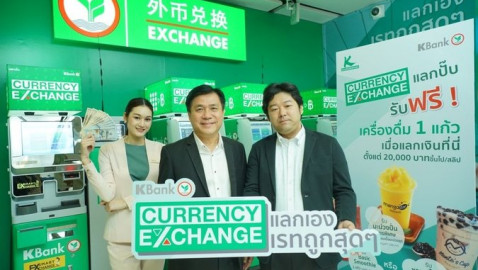 Kasikornbank launches automated currency exchange machines