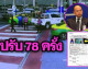 """Lying"" taxi driver's 78th airport offence – but the fine is only 200 baht!"