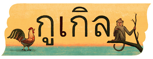 July 29th is National Thai Language Day | Samui Times