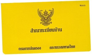 house book yellow