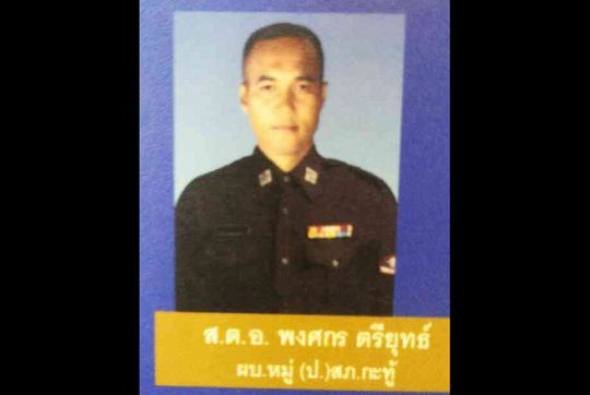 Policeman in Phuket accidentally shot a young woman, killing her instantly   Samui Times