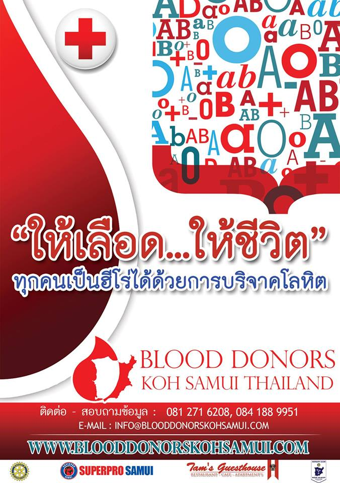 Support your local community by giving blood | Samui Times