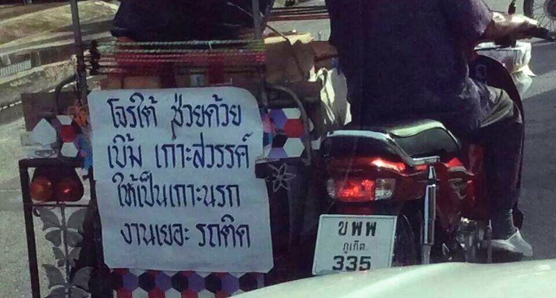 Sidecar owner has disturbing way with words | Samui Times