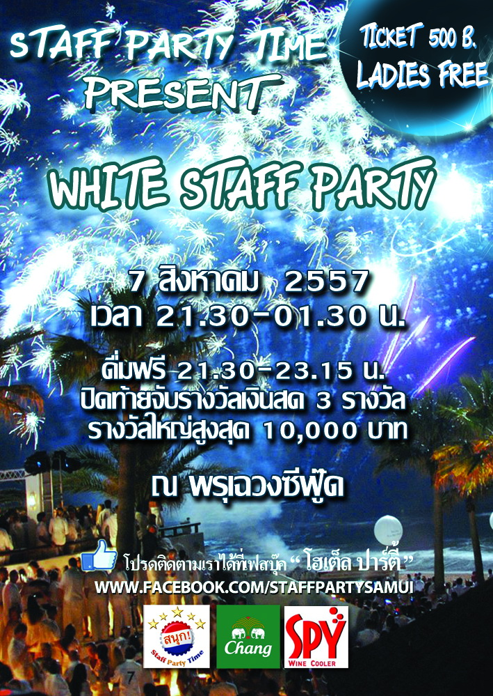 white staff party