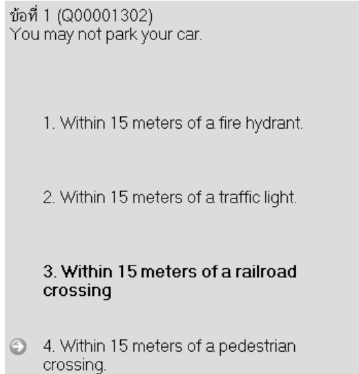 Letter to the editor – New drivers theory test | Samui Times