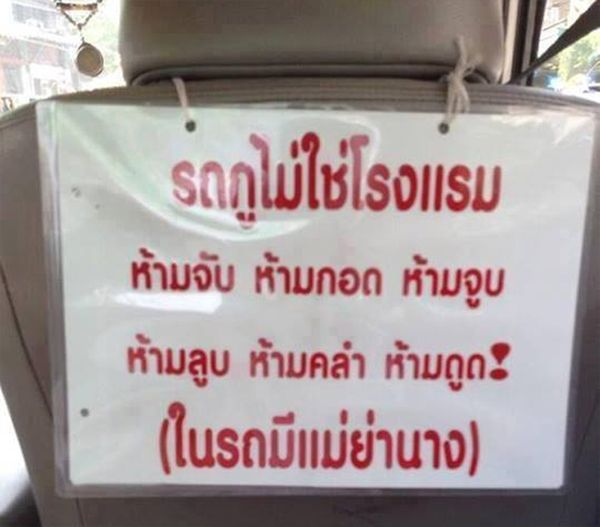 Taxi sign warns passengers to keep it in their pants | Samui Times