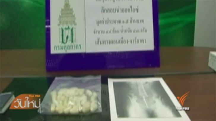 Customs officials arrest Vietnamese girl on drug trafficking charge | Samui Times