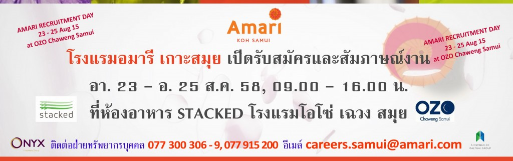 amari recruitment 1