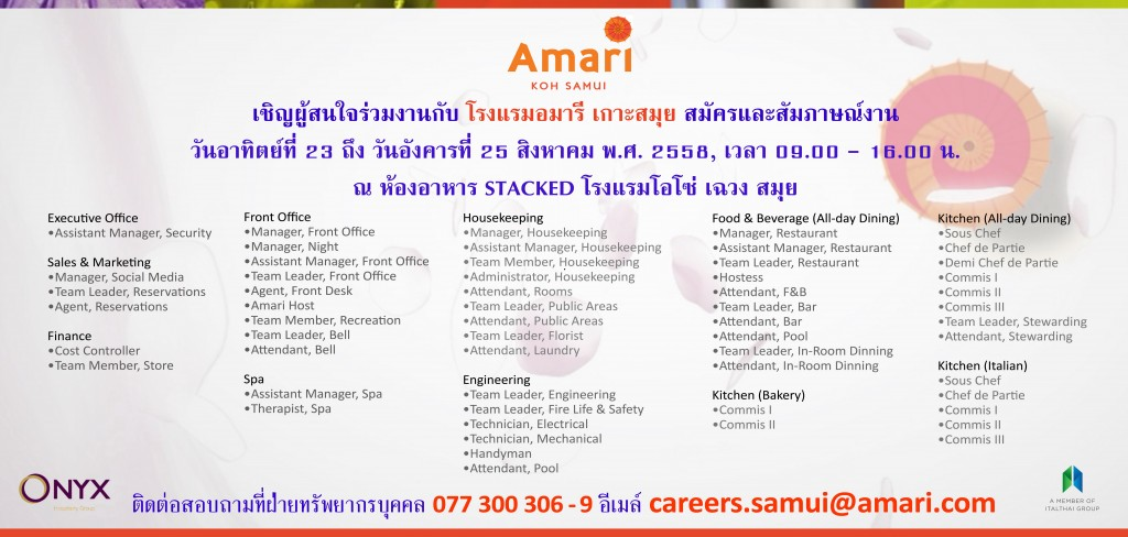 amari recruitment
