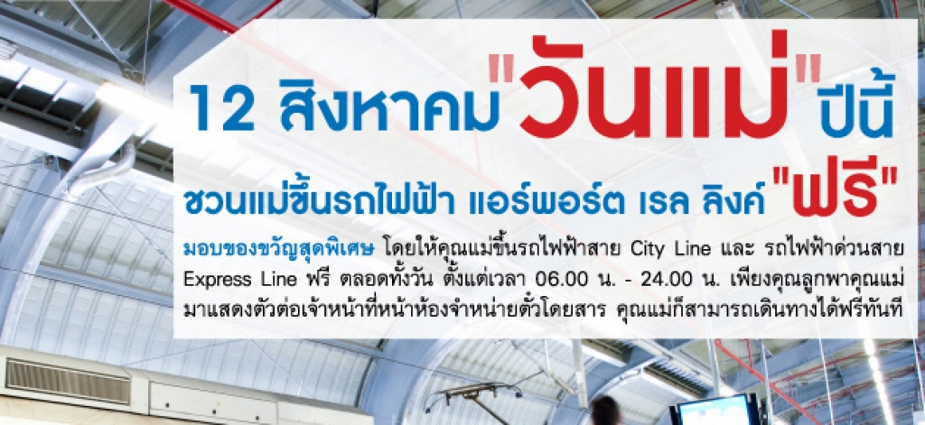 Free Airport Rail Link services for mothers on 12 August, Mother's Day | Samui Times