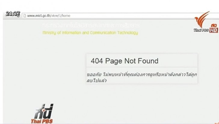 ICT, CAT Telecom websites collapse after Thai Internet users joining force in DDoS attack | Samui Times