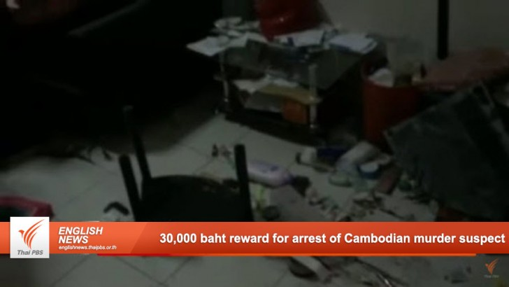reward for Cambodian murderer