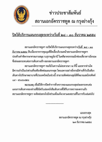 Thai embassy in Myanmar closed until December 30th due to protests in Yangon | Samui Times