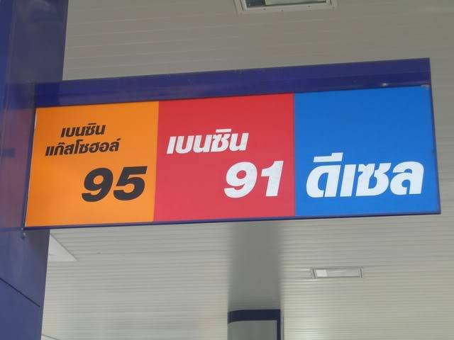 No more 91-octane gasoline in next few years | Samui Times