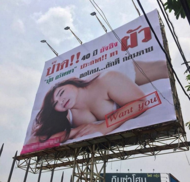 Will you marry me? Apply now screams massive billboard of writhing Thai actress! | Samui Times