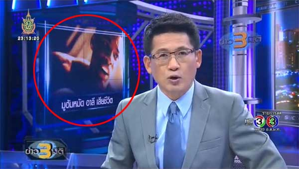 "Ali dead but Thai TV makes ""The Greatest"" howler yet 
