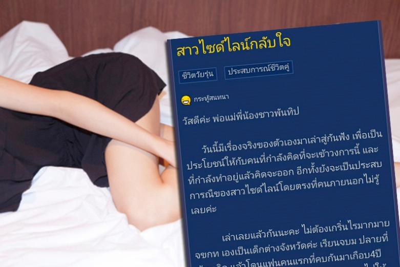 """Sideline Girl"" repents – tells others not to sell themselves online 